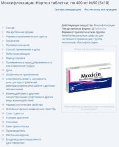 Обзор популярных медицинских препаратов от портала «МиниДоктор»