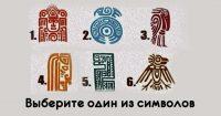 Выберите один из символов Вселенной и получите ценный совет! Просто невероятно…
