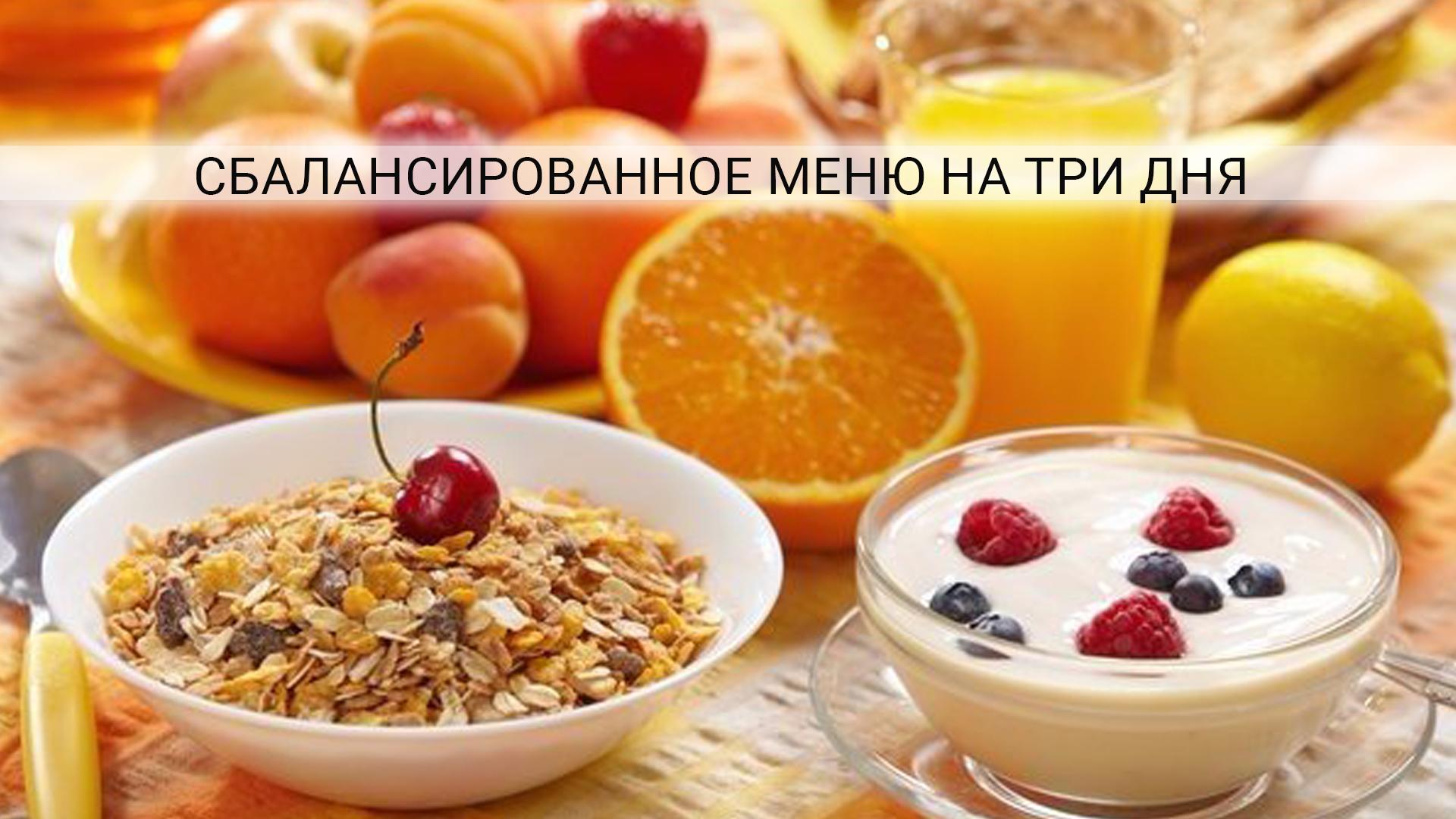 Правильное питание: пример меню на 1400—1500 ккал (весь день)