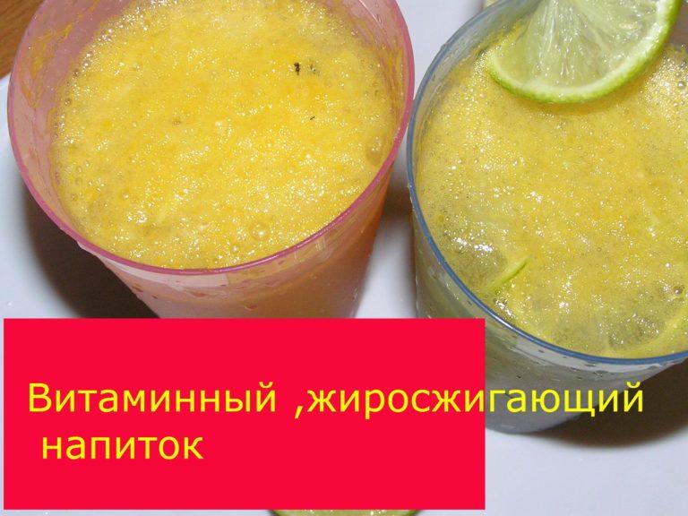 Пейте жиросжигающий напиток между завтраком и обедом, чтобы иметь красивые формы