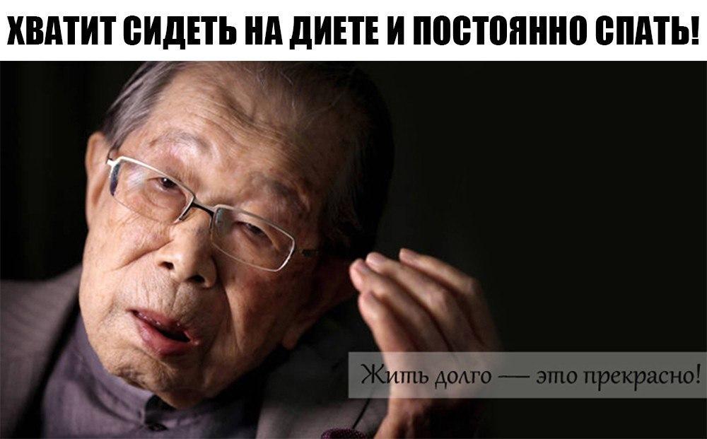 Японский врач, 105 лет: «Хватит сидеть на диете и постоянно спать!»