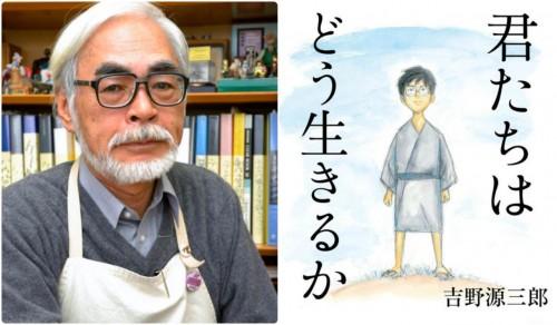 На 36 минут нового анимационного фильма Хаяо Миядзаки было потрачено 3 года